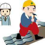 屋根工事の職人さんたち