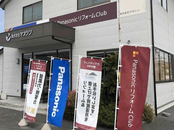 兵庫県丹波市の建築屋さん