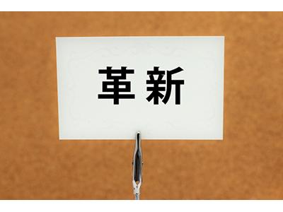 経営革新計画(兵庫県)