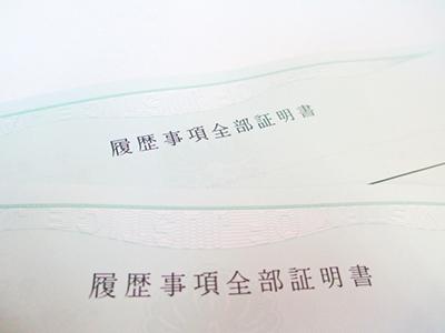 法人番号&登記簿謄本