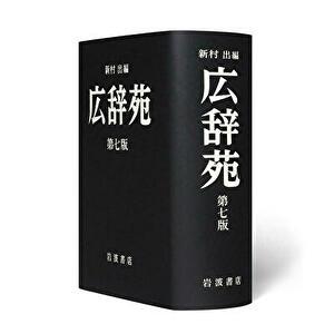 面白い日本語